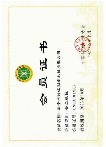 煤炭工业协会会员证书