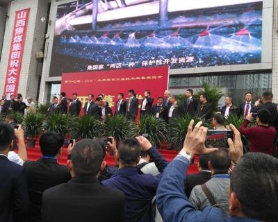 浙煤科工参加第十七届太原煤博会