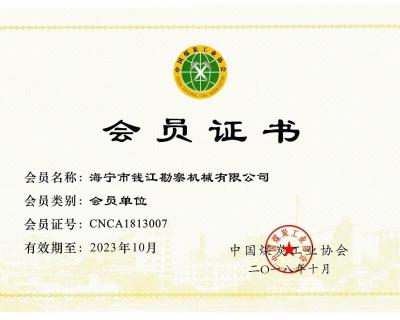 浙煤科工正式成为中国煤炭工业协会会员单位