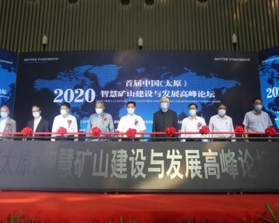 2020第十五届榆林国际煤博会在榆开幕