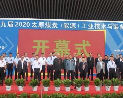 2020太原煤炭(能源)工业技术与装备展览会开幕686家展商参展