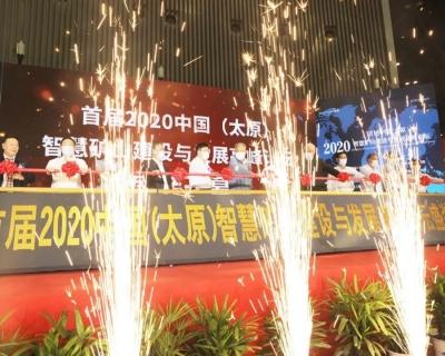 首届2020中国(太原)智慧矿山建设与发展高峰论坛圆满落下帷幕